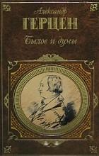 Александр Герцен - Былое и думы