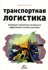 Роман Беспалов — Транспортная логистика. Новейшие технологии построения эффективной системы доставки