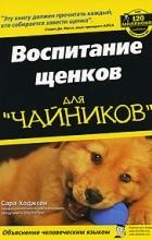 """Сара Ходжсон - Воспитание щенков для """"чайников"""""""