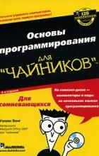 """Уоллес Вонг - Основы программирования для """"чайников"""" (+ CD-ROM)"""