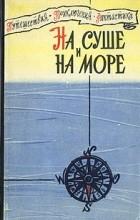 без автора - На суше и на море. 1960
