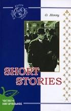 O. Henry - Short Stories (сборник)