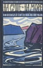 без автора - На суше и на море. 1961