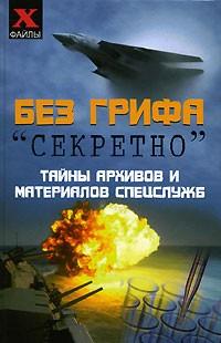 И. Н. Кузнецов - Без грифа