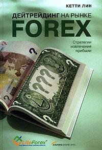 Дейтрейдинг на рынке forex стратегии извлечения прибыли отзывы forex scalper robot