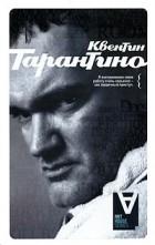 Квентин Тарантино - Квентин Тарантино. Интервью
