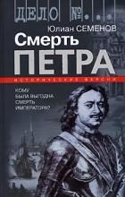 Юлиан Семенов - Смерть Петра. Исторические версии (сборник)