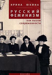 Ирина Юкина - Русский феминизм как вызов современности