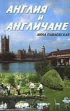 Павловская А.В. - Англия и англичане. Книга на русском языке