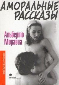 Альберто Моравиа - Аморальные рассказы (сборник)