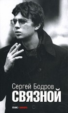 Евгений Сухов - Связной