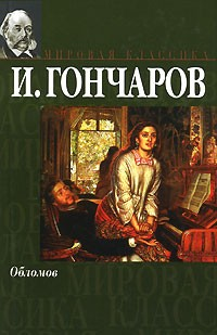 Сочинение на тему разочарования обломов в романа гончарова нужны
