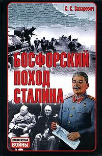 С. С. Захаревич - Босфорский поход Сталина