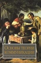 Михаил Василик - Основы теории коммуникации