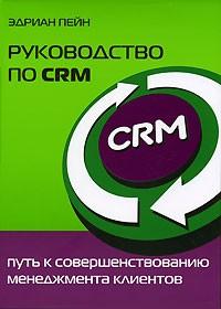 Эдриан Пейн - Руководство по CRM. Путь к совершенствованию менеджмента клиентов