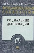 - Фундаментальная социология. В 15 томах. Том 6. Социальные деформации