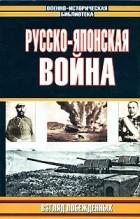 без автора - Русско-японская война. Взгляд побежденных