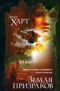 Эрин Харт - Земля призраков