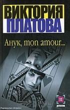 Виктория Платова - Анук, mon amour
