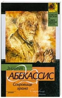 Элиетт Абекассис - Сокровище храма