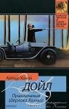 Артур Конан Дойль — Приключения Шерлока Холмса