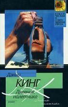 Дэнни Кинг - Дневник налетчика