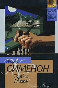 Жорж Сименон - Трубка Мегрэ (сборник)