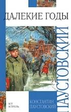 Константин Паустовский - Далекие годы