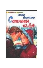 "Гордиенко Г.А. - Соперница из 8""А"""