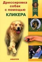 Карен Прайор - Дрессировка собак с помощью кликера