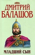 Дмитрий Балашов - Младший сын