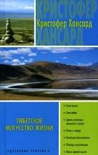 Кристофер Хансард - Тибетское искусство жизни