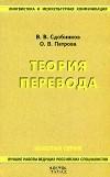 Сдобников В.В. — Теория перевода