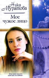 Ника Муратова - Мое чужое лицо