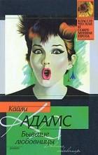 Кайли Адамс - Бывшие любовницы