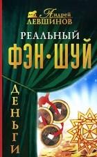 Андрей Левшинов — Реальный фэн-шуй. Деньги