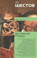 Лев Шестов - Достоевский и Ницше