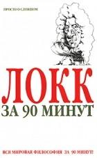 Пол Стретерн — Локк за 90 минут