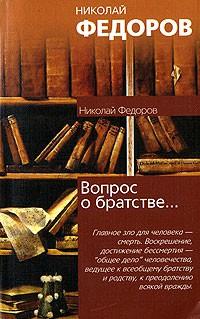 Николай Фёдоров - Вопрос о братстве…
