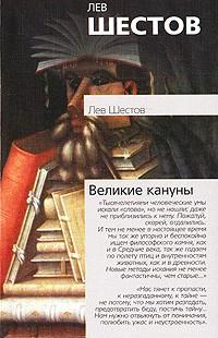 Лев Шестов - Великие кануны