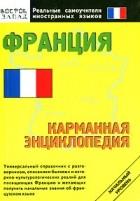 - Франция. Карманная энциклопедия