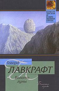 Говард Филлипс Лавкрафт - Болото луны (сборник)