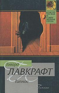 Говард Лавкрафт - Гипнос. Рассказы (сборник)