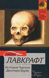 Говард Лавкрафт - История Чарльза Декстера Варда (сборник)