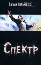 Сергей Лукьяненко - Спектр
