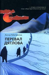 Анна Матвеева - Перевал Дятлова