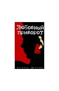 скачать бесплатно книгу о любовном привороте