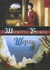 Шарлотта Бронте - Шерли