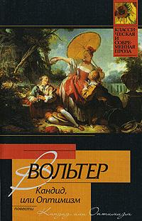 Вольтер, книга кандид, или оптимизм – скачать бесплатно fb2, epub.