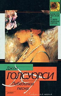 Джон Голсуорси - Лебединая песня